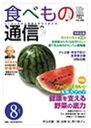 食べもの通信2011 8 (単行本・ムック) / 家庭栄養研究会/編集