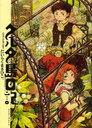 漫畫 - グルタ島日記 (ビームコミックス) (コミックス) / だいらくまさひこ/著