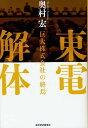 東電解体 巨大株式会社の終焉 (単行本・ムック) / 奥村宏/著