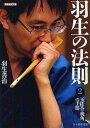 羽生の法則 2 (将棋連盟文庫) (単行本・ムック) / 羽生善治/著
