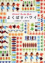 よくばりハワイ Hawaii Guide Book (単行本・ムック) / 永田さち子/文 宮澤拓/写真