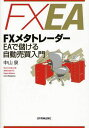 FXメタトレーダーEAで儲ける自動売買入門 How to trade with MetaTrader4 & Expert Advisors (単行...