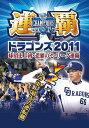 連覇 ドラゴンズ2011 球団史上初・悲願のセ・リーグ連覇 / スポーツ