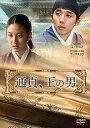 通貞 (とんじょん)、王の男 / TVドラマ