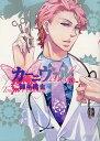カーニヴァル 8 (IDコミックス/ZERO-SUMコミックス)[本/雑誌] (コミックス) / 御巫桃也