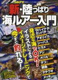 【選択可!】新・陸っぱり海ルアー入門 SALTY!編集部パーフェクト監修!! (CARTOP MOOK) (単行本・ムック) / アトリエ・ボイル