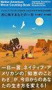 月に映すあなたの一日 ネイティブ・アメリカンの364のことわざが示す今日を生きる指針 Native American Moon Counting Book (MARBLE BOOKS) (単行本・ムック) / 北山耕平/訳と編纂