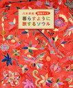 八木早希韓国ガイド『暮らすように旅するソウル』 (単行本・ムック) / 八木早希/〔著〕