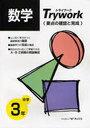 トライワーク中学3年数学 要点の確認と完成 (単行本・ムック) / 教育図書研究会/編集