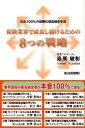 保険業界で成長し続けるための8つの戦略 本音100%の保険代理店経営手法 (単行本・ムック) / 桑原敏彰/著