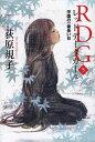 RDG レッドデータガール 5 (カドカワ銀のさじシリーズ) (児童書) / 荻原規子/〔著〕