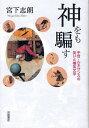 神をも騙す 中世・ルネサンスの笑いと嘲笑文学 (単行本・ムック) / 宮下志朗/著
