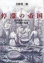 停滞の帝国 近代西洋における中国像の変遷 (単行本・ムック) / 大野英二郎/著