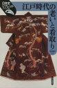 江戸時代の老いと看取り (日本史リブレット) (単行本 ムック) / 柳谷慶子/著