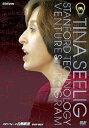 スタンフォード白熱教室 DVD BOX / ティナ・シーリグ