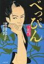 べっぴん (文春文庫 も18-8 あくじゃれ瓢六捕物帖)[本/雑誌] (文庫) / 諸田玲子/著
