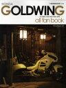 ホンダゴールドウイングオールファンブック GL1000/1100/1200/1500/1800 (ヤエスメディアムック)[本/雑誌] (単行本・ムック) / 八重洲..