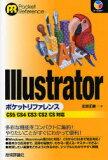 Illustratorポケットリファレンス (Pocket Reference) (単行本・ムック) / 広田正康/著