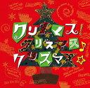 Other - クリスマス! クリスマス♪クリスマス☆ / オムニバス