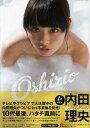 Oshirio 内田理央写真集 (TOKYO NEWS MO...