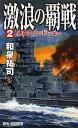激浪の覇戦 2 (RYU NOVELS) (新書) / 和泉祐司/著