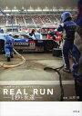 REAL RUN 1秒と永遠 SUPER GT オフィシャルドキュメンタリー (単行本・ムック) / 山岸伸/撮影