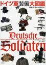 ドイツ軍装備大図鑑 制服・兵器から日用品まで / 原タイトル:DEUTSCHE SOLDATEN (単行本・ムック) / アグスティン・サイス/著 村上和久/訳