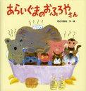 あらいぐまのおふろやさん (たんぽぽえほんシリーズ) (児童書) / 花之内雅吉/作・絵