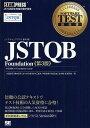 <ソフトウェアテスト教科書>JSTQB Foundation JSTQB認定資格試験学習書 (Sof...