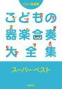 こどもの器楽合奏大全集スーパー・ベスト CD+楽譜集 (単行本・ムック) / デプロMP