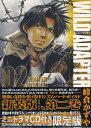 WILD ADAPTER 2 【限定版】 オリジナルドラマCD付き (ZERO-SUM COMICS) (コミックス) / 峰倉かずや/著
