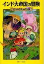 インド大帝国の冒険 マジック・ツリーハウス 31 (原タイトル:A ・・・