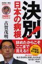 【送料無料選択可!】決別!日本の病根 (オフレコ!BOOKS) (単行本・ムック) / 古賀茂明/著