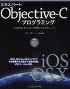 エキスパートObjective‐Cプログラミング iOS/OS 10のメモリ管理とマルチスレッド[本/雑誌] (単行本・ムック) / 坂本一樹/著