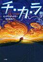 チ・カ・ラ。 / 原タイトル:Savvy (児童書) / イングリッド・ロウ/著 田中亜希子/訳