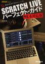 [書籍とのゆうメール同梱不可]/SCRATCH LIVEパーフェクト・ガイド GROOVE PRESENTS SL4対応版 (単行本・ムック) / 北口大介/著