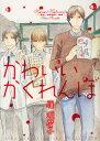 かわいいかくれんぼ (バーズコミックス ルチルコレクション) (コミックス) / 雁須磨子/著