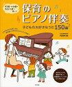 保育のピアノ伴奏 子どもの大好きなうた150曲 保育園・幼稚園の先生の声で選んだ[本/雑誌] (単行本・ムック) / 阿部直美/監修