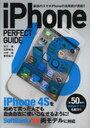 【送料無料選択可!】iPhone 4S PERFECT GUIDE 最強のスマホiPhoneの活用術が満載!! (パーフェクトガイドシリーズ) (単行本・ムック) / 石川温/著 石野純也/著 小林誠/著 房野麻子/著