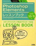 Photoshop Elementsレッスンブック ステップバイステップ形式でマスターできる (単行本・ムック) / ドローブリッジ・グラフィックス/著