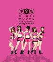 ℃-ute 全シングル MUSIC VIDEO Blu-ray File 2011 [Blu-ray] / ℃-ute