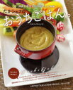 たかシェフのおうちごはん。 仲良しなふたりのおいしい食卓 人気ブログをムック化 (イカロスMOOK)[本/雑誌] (単行本・ムック) / たかシェフ/著 しょうこ/著