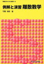 離散数学 例解と演習 (情報系のための数学) (単行本・ムック) / 守屋悦朗/著