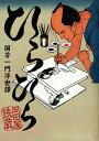 ひらひら 国芳一門浮世譚 (コミックス) / 岡田屋鉄蔵/著