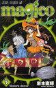 magico3(ジャンプコミックス)(コミックス)/岩本直輝/著