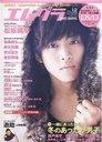 【送料無料選択可!】エムグラ Vol.12 2012冬 【特集】 松坂・・・