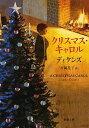 書籍のゆうメール同梱は2冊まで /クリスマス キャロル / 原タイトル:A CHRISTMAS CAROL (新潮文庫) 本/雑誌 (文庫) / ディケンズ/〔著〕 村岡花子/訳