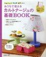 おうちで使えるカルトナージュの基礎BOOK 牛乳パック、空き箱、紙で作ろう[本/雑誌] (単行本・ムック) / 日本ヴォーグ社