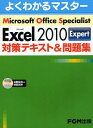Microsoft Office Specialist Microsoft Excel 2010 Expert対策テキスト&問題集 (よくわかるマスター) (単行本・ムック) / 富士通エフ..