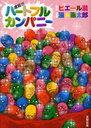 虐殺 ハートフルカンパニー 本/雑誌 (コミックス) / ピエール瀧/原作 漫☆画太郎/作画